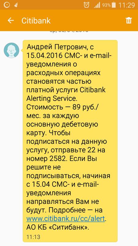 Screenshot_Citi