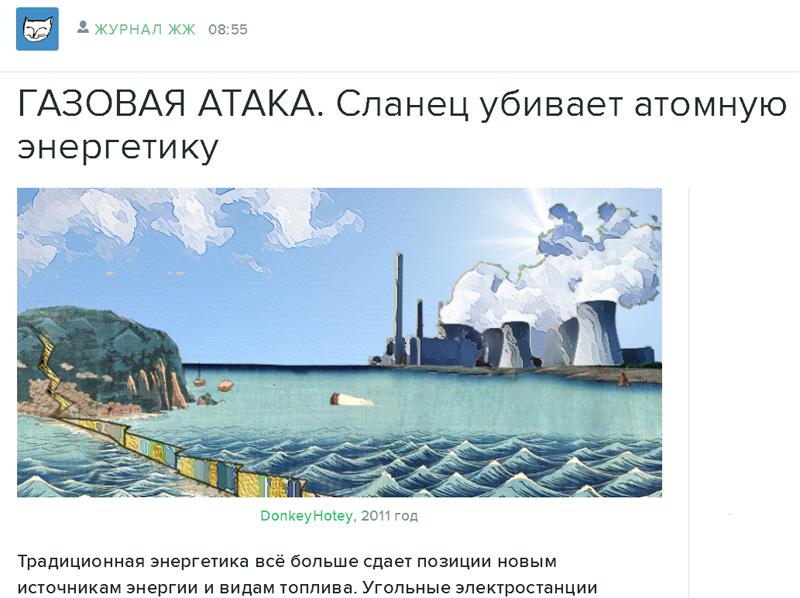 GasAttack