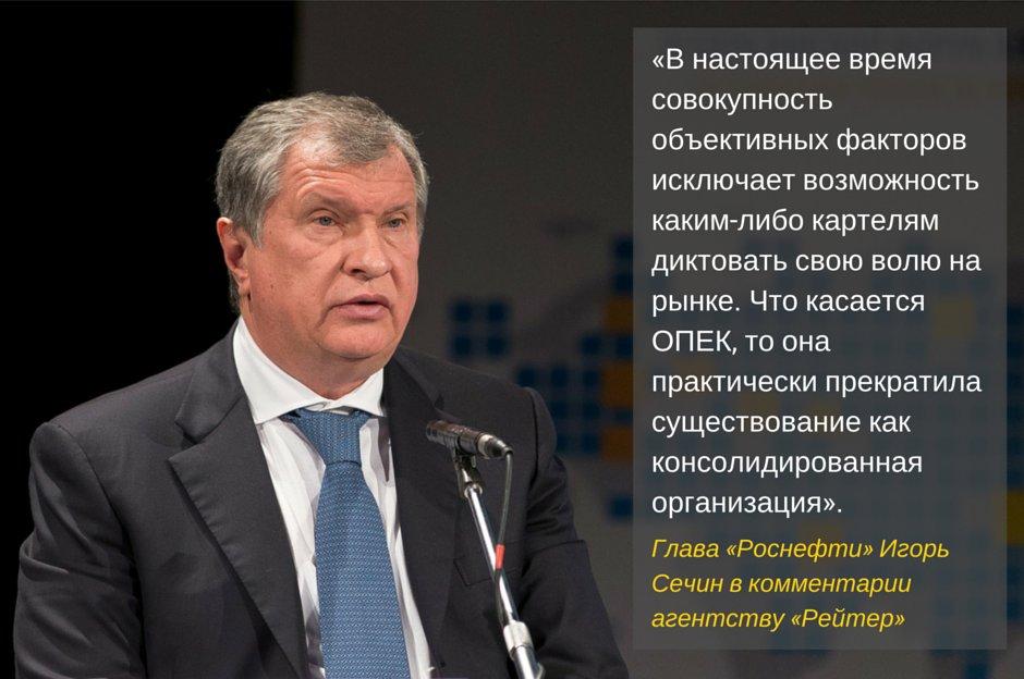 Sechin-OPEC