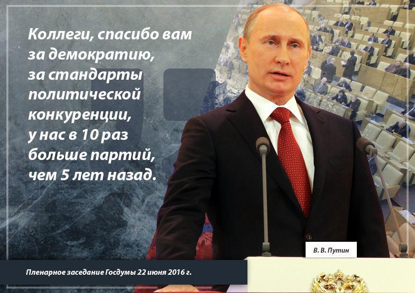 PutinDuma
