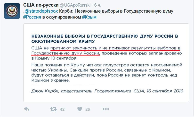 О непустой американской угрозе России StateDepSpox