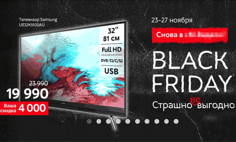 О чёрном обмане в чёрную пятницу Black Friday Russia