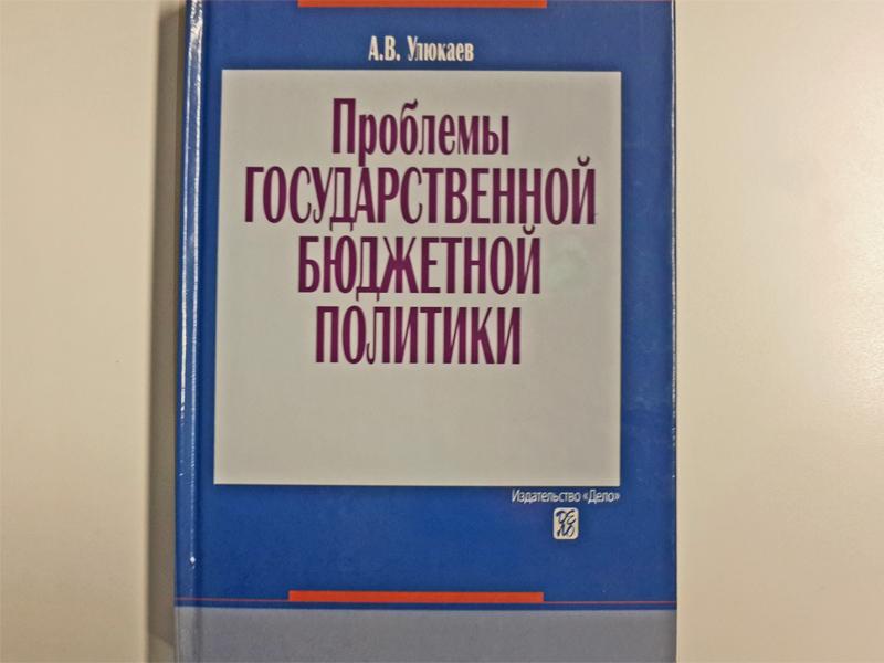 Ulukaev Book