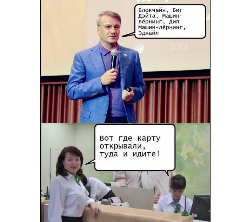SberTech
