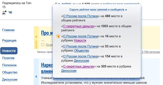 LJ-Rate_09.08.13