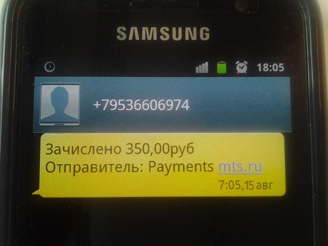 SMS-1