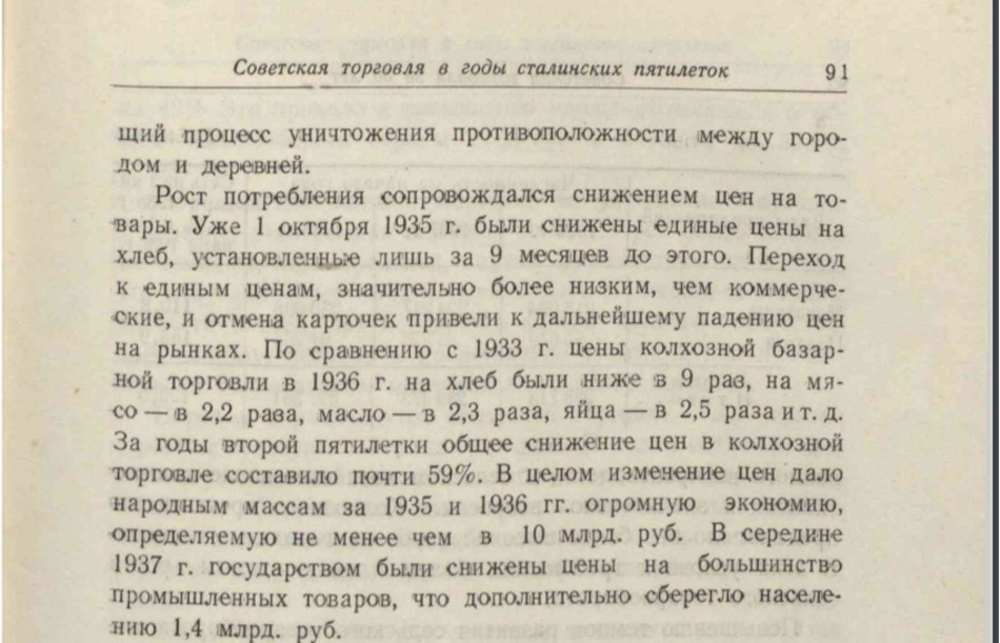 Prices 1930