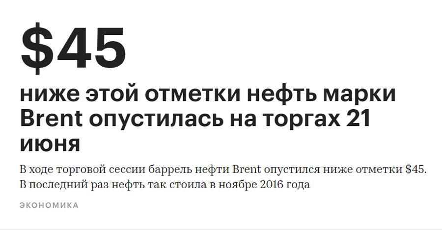 О падшей нефти и стойком рубле