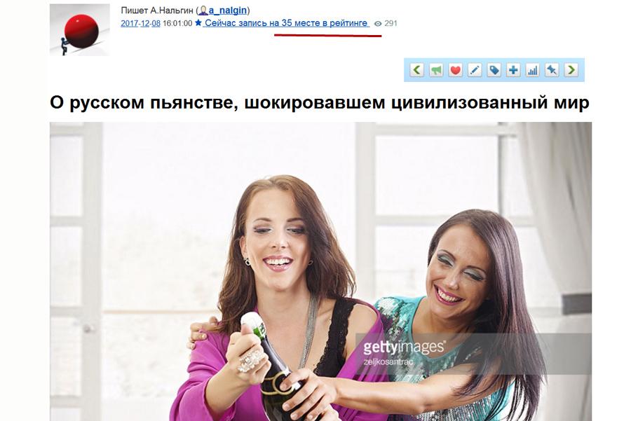 Russia-Fobia-2