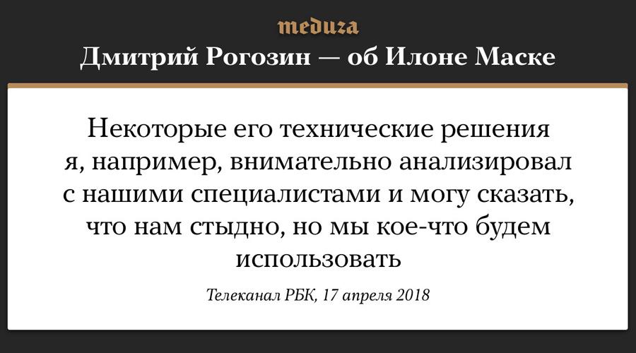 Rogozin-Musk