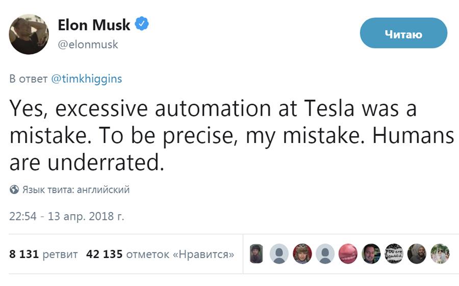 Musk-Mistake