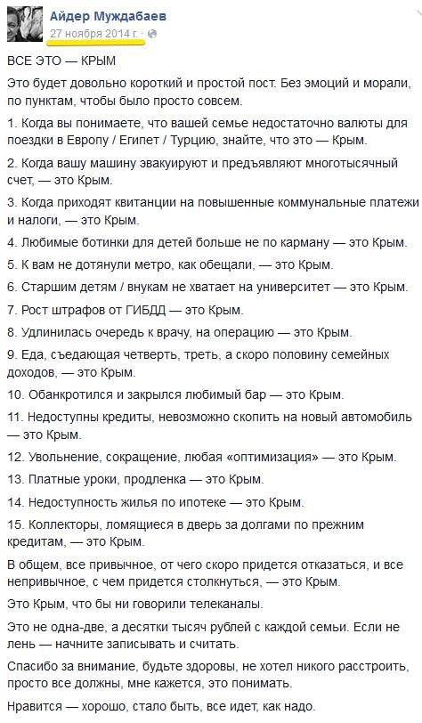 For-Crimea_n