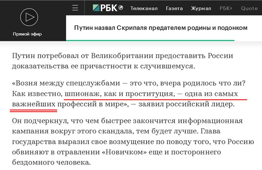 О внезапно проговорившемся Путине Vazh
