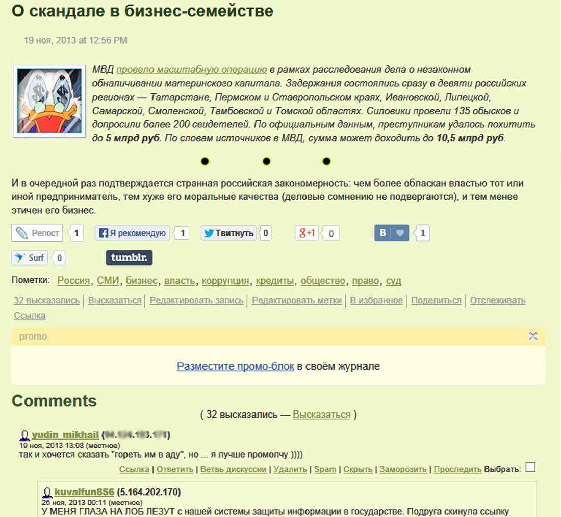 SpamAttack-1