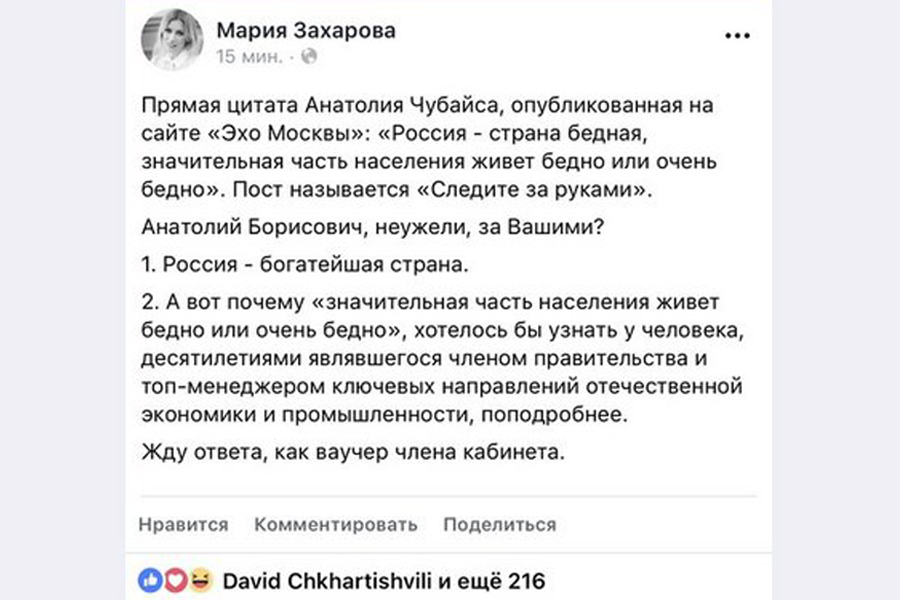 Zakharova-Tweet