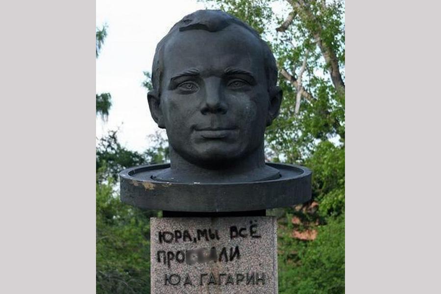 Gagarin-1