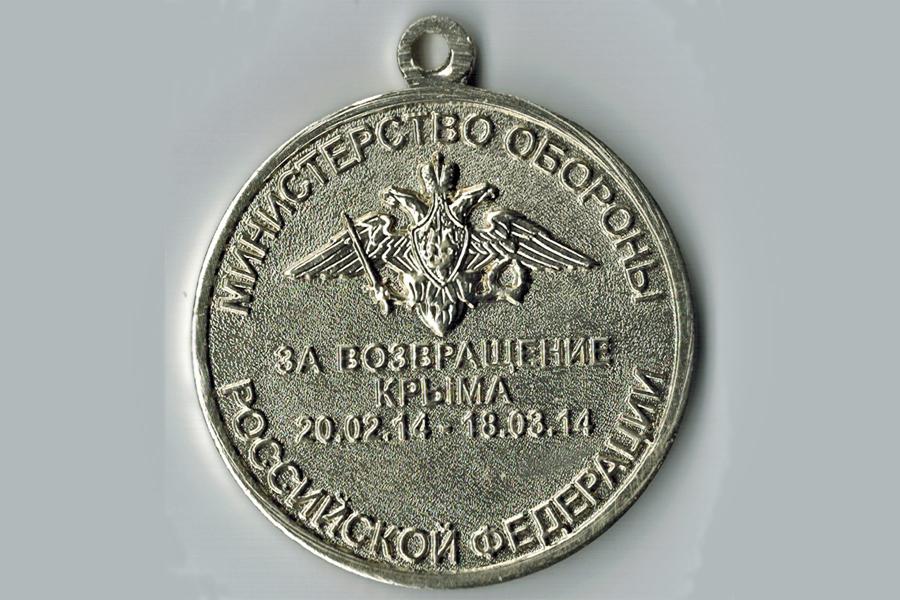 Return_of_Crimea_medal