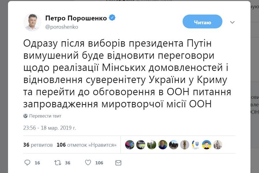 Poroshenko-Tweet-03-19