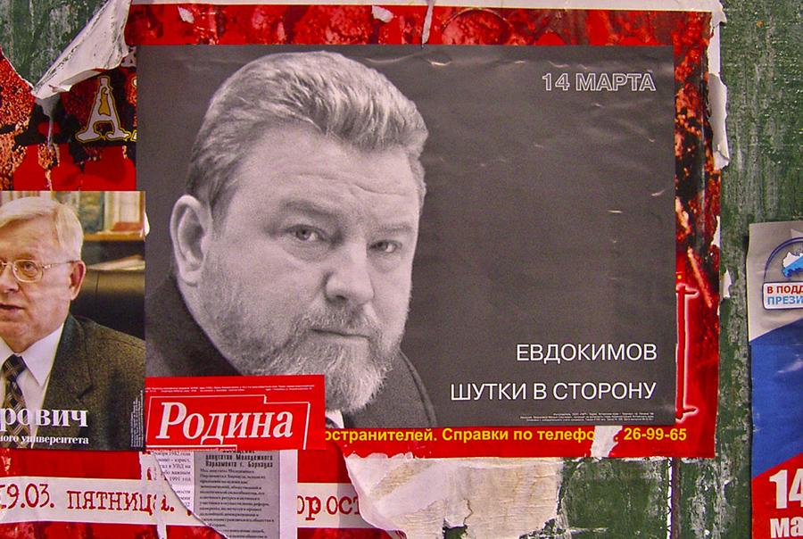 Evdokimov-11-03-2004