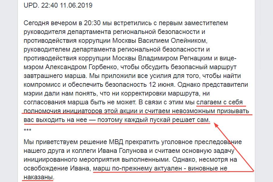 О гапонах нашего времени Golunov-March