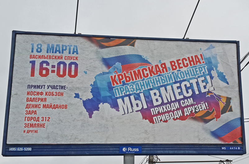 Crimea Spring