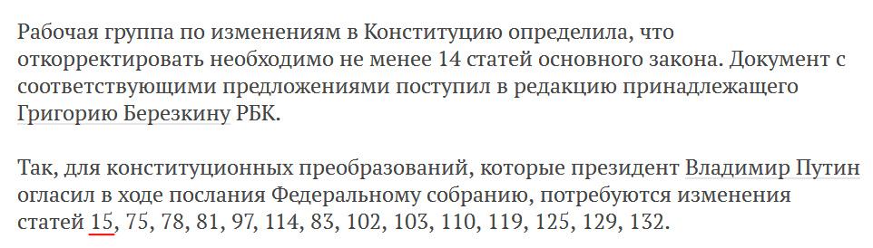 Об антиконституционном перевороте в России SS-Const