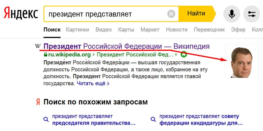 О самом зачётном троллинге от Яндекса и Вики Presi-SS