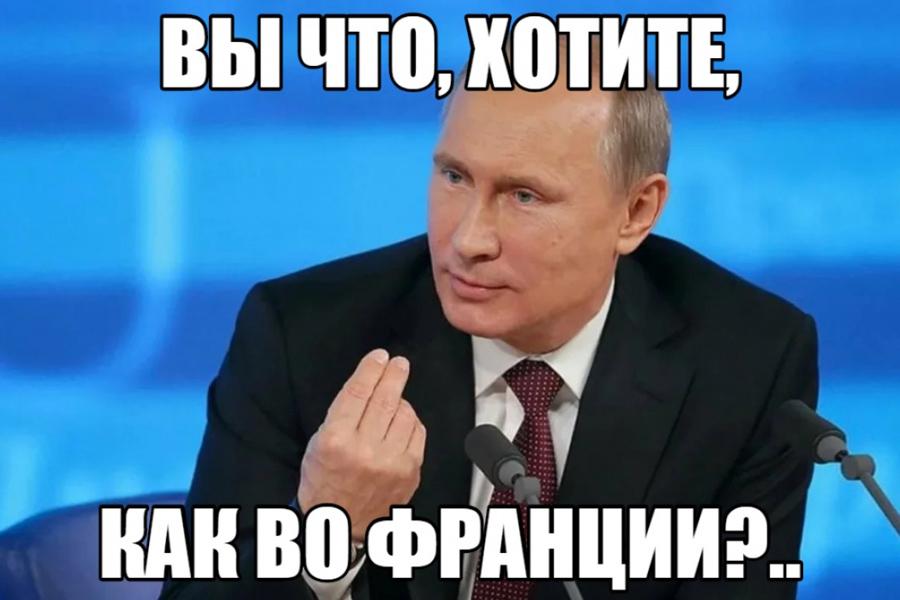 Meme-Put-1
