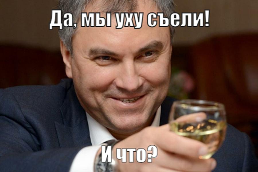 Volo-Meme
