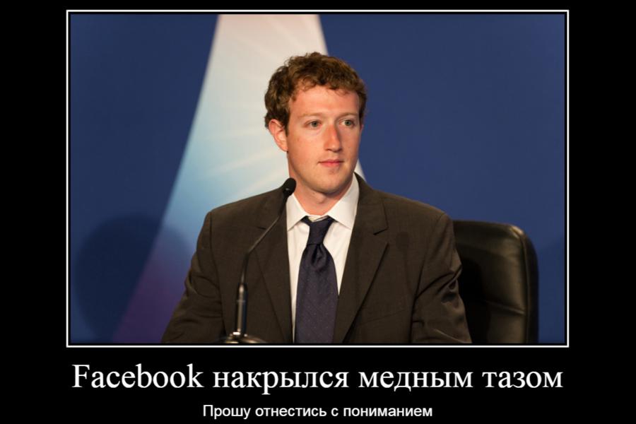 Zukerberg-Demo