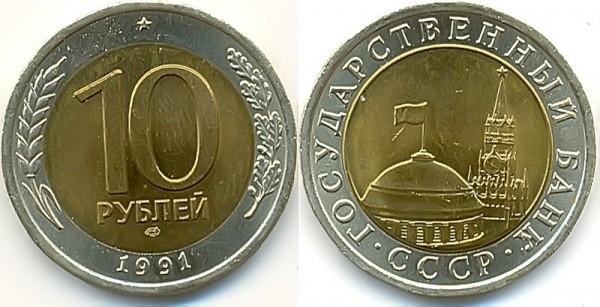 10_Rub_1991_Coin