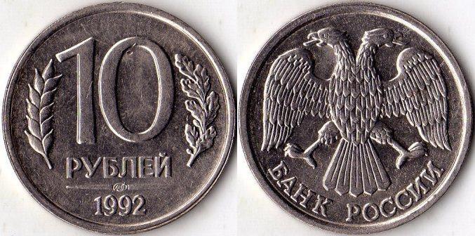 10_Rub_1992_Coin