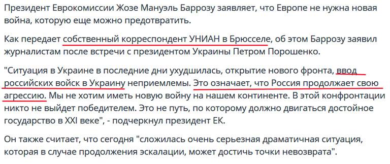 Unian_30.08.14