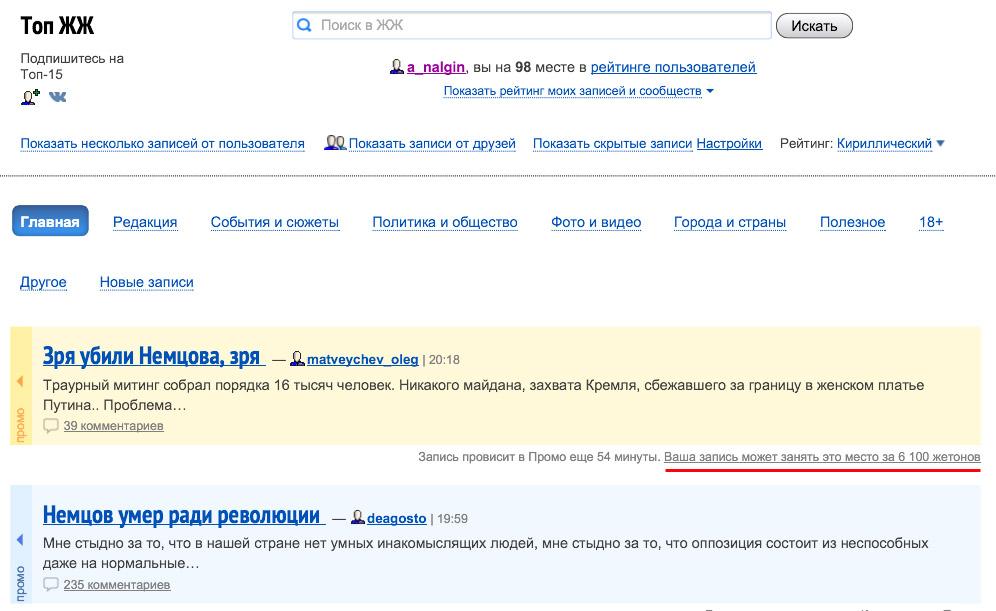 NemtsovKill (2)