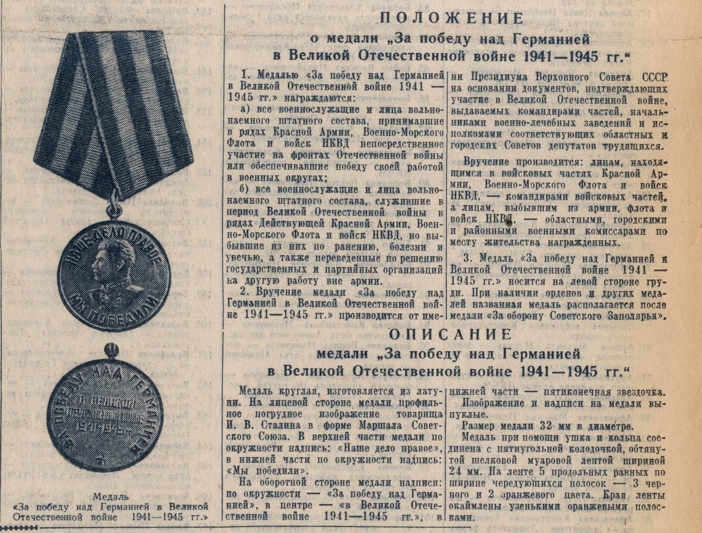 MedalVict2