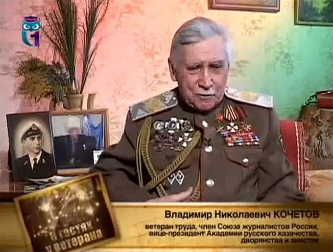 Kochetov