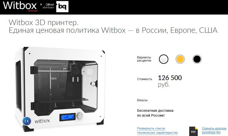 witbox-whiteRus