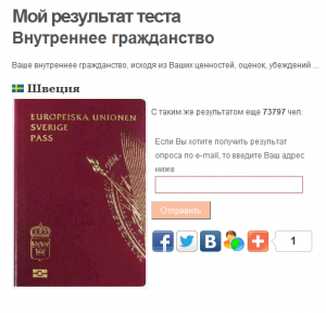 test_passport