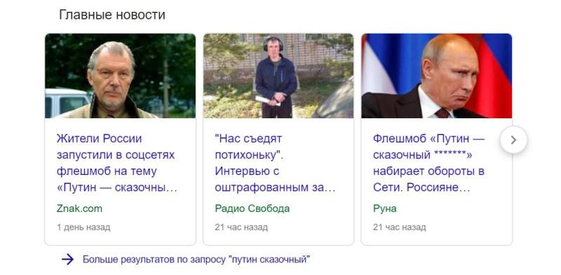 Путин - сказочный. А Клишас вообще колдун...