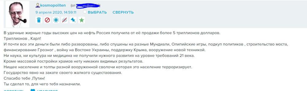 Вот как режим Путина оценивают люди