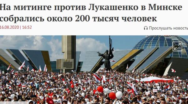 Минск. Сегодня