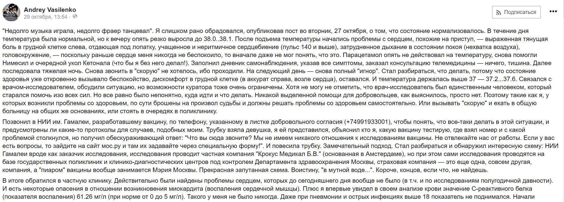 Русская вакцина от вируса убивает не хуже вируса!