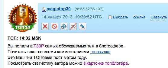 Снимок экрана 2013-01-14 в 15.07.49