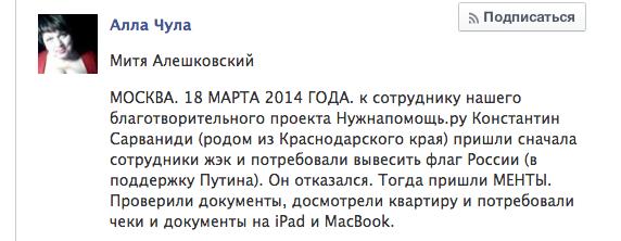Снимок экрана 2014-03-18 в 21.23.07