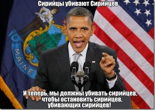 Обама Сирия