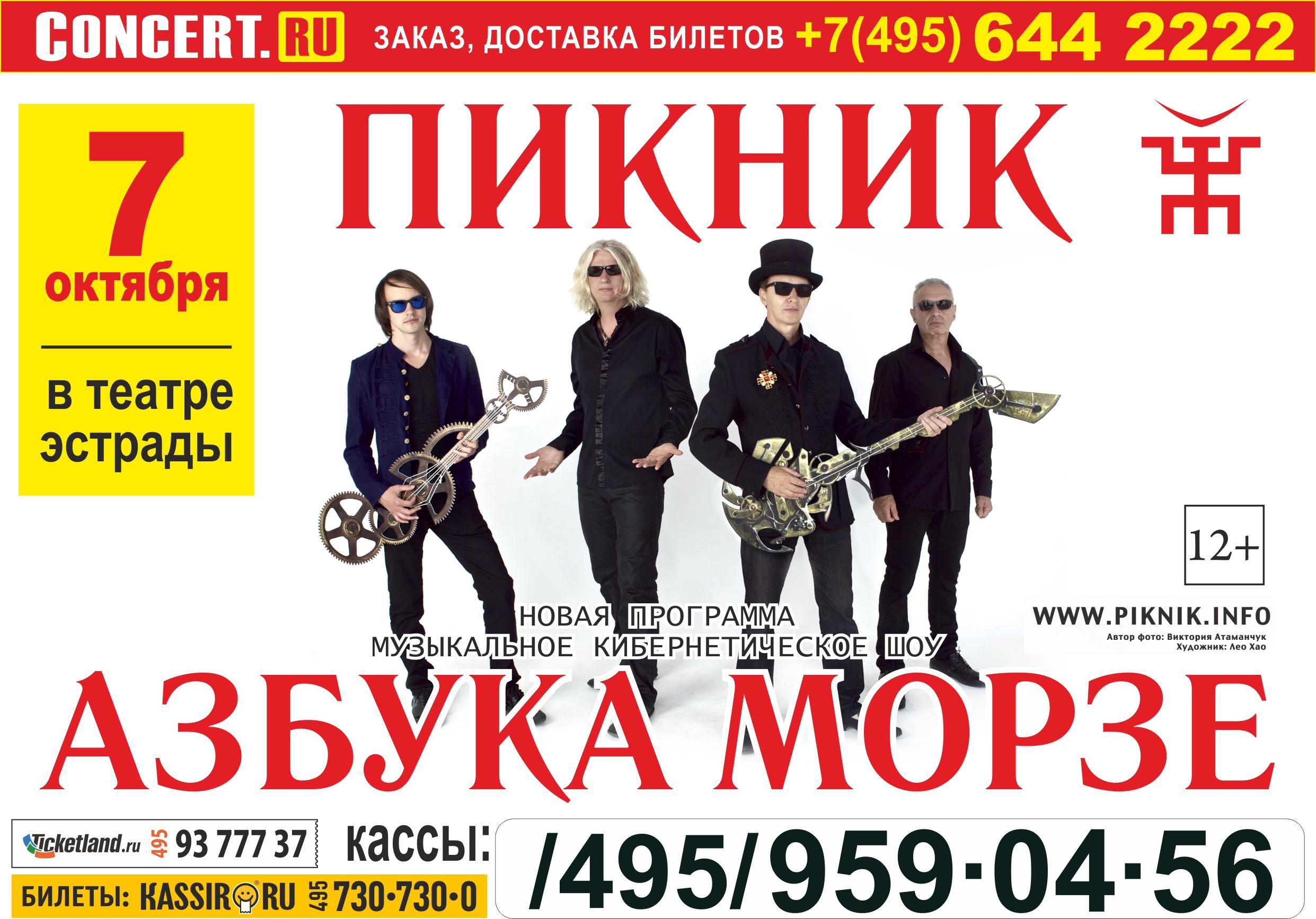 Пикник_МСК