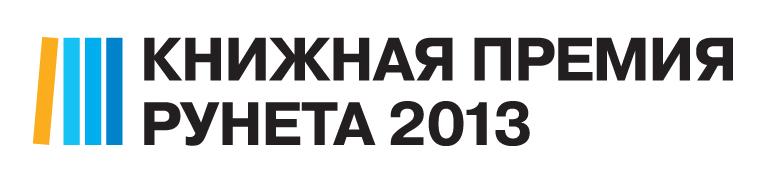 book_award_2013