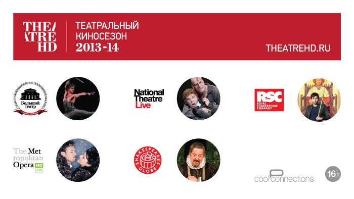 TheatreHD_2