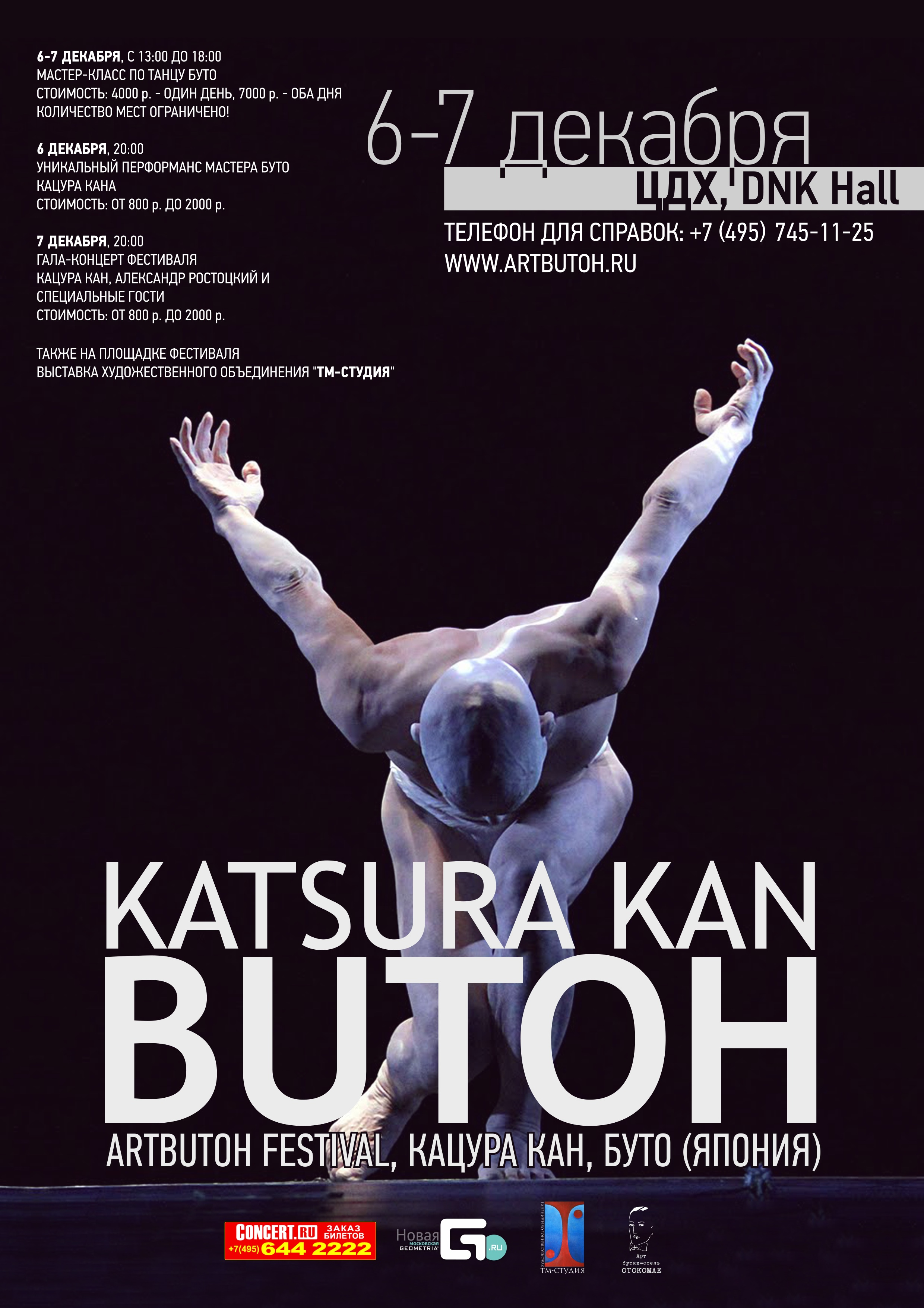 butoh_3