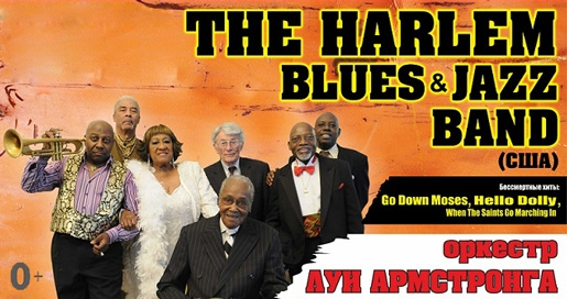 The_Harlem_Blues_main_2